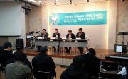 기독교윤리실천운동(기윤실)이 5일 서울 중구 열매나눔빌딩 나눔홀에서 '2013년 한국교회의 사회적 신뢰도 여론조사 결과'를 발표했다.