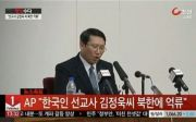 김정욱 선교사 납북