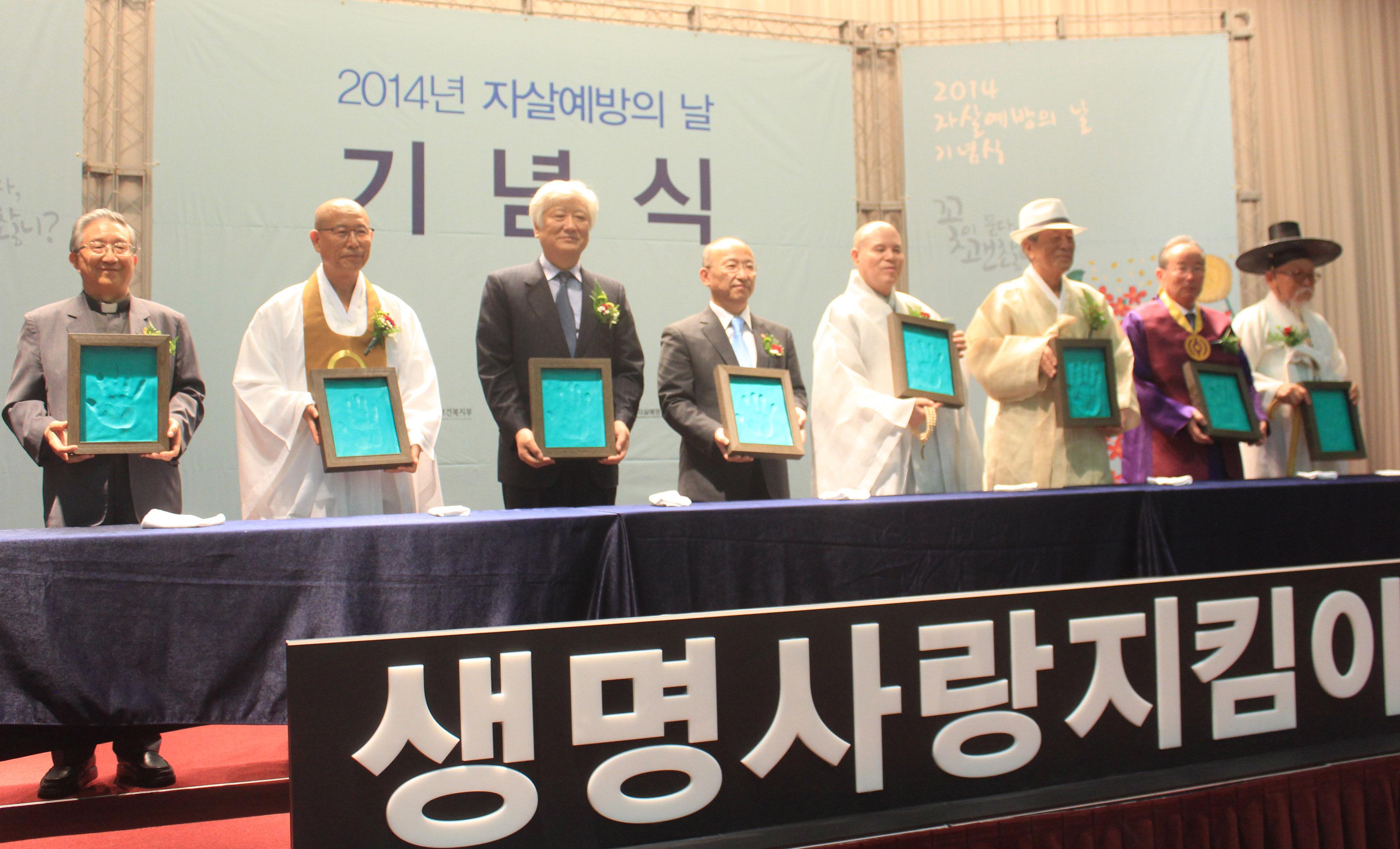 자살예방 종교인평화회의
