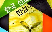 한인세계선교사회, '한국 선교의 반성과 혁신' 책 발간