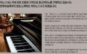 피아노114