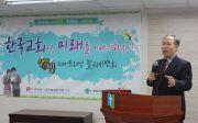합동 총회교육진흥원 스마트러닝 멀티시연회