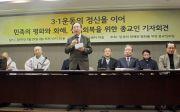 3·1운동 정신 종교인 기자회견