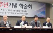 윤동주 100주년 학술회
