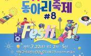YFC 청소년 동아리 축제 포스터