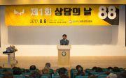 한국상담진흥협회 권수영박사