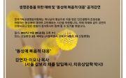 한국기독교생명윤리협회