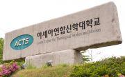 아세아연합신학대학교