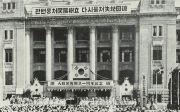 대한민국 독립 70주년 기념 학술대회