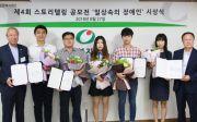 밀알복지재단 '제4회 장애인 스토리텔링 공모전' 시상식