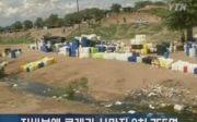 짐바브웨, 콜레라 발병