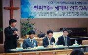 미래신학교육포럼(회장 유대적 교수) 주최 추계학술대회 '변화하는 세계와 신학교육의 미래'