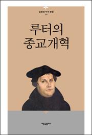 루터의 종교개혁