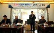 제10회 인돈학술세미나 '남장로교와 3.1운동'