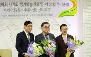 실천신학회 24회 정기총회