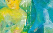 김근태 포스터 발달장애인