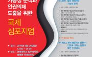 북한 개혁 개방 가능성 분석과 인권의제 도출을 위한 국제심포지엄
