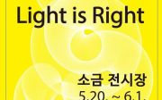 'Light is Right' 전시