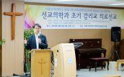 김신권 교수