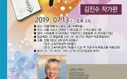 달란트미션 '달란트북콘서트'