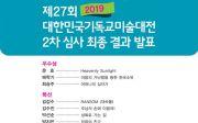 대한민국 기독교 미술대전