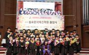 제1회 솔로몬국제신학원 졸업식 26일 경서교회서 개최