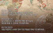 금주의 기도제목,  한국 순교자의 소리