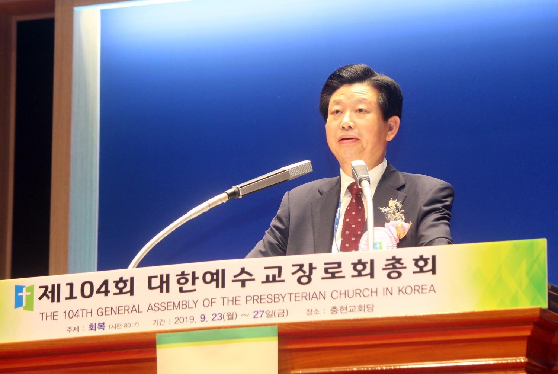 예장 합동 제104회 총회