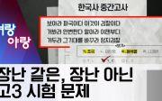 부산 한국사 중간고사 고3 검찰 정치