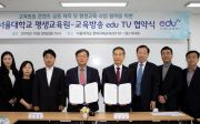 eduTV 서울대평생교육원