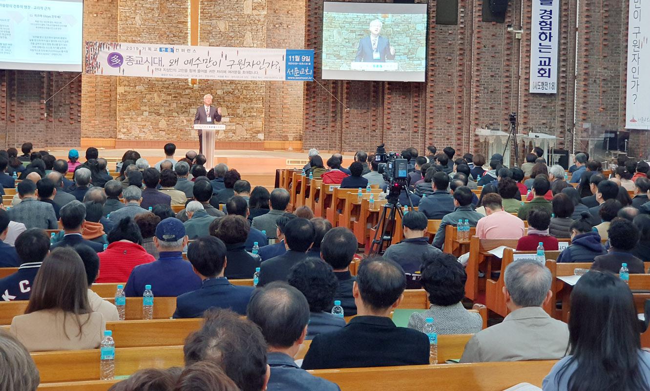 2019 기독교 변증 컨퍼런스