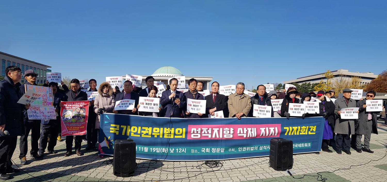국가인권법 개정안 지지