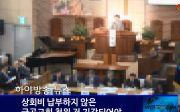 하야방송 금곡교회 합동 중서울노회