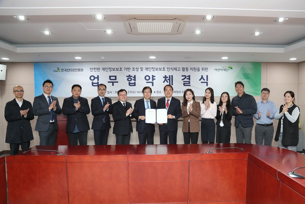 초록우산어린이재단-한국인터넷진흥원
