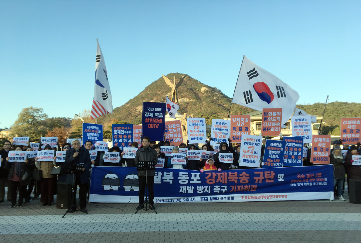 강제북송 규탄 기자회견
