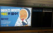 질병관리본부 지하철 광고