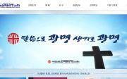 여의도순복음광명교회