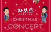 라보트 크리스마스 콘서트 포스터