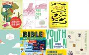 2019 올해의 책 어린이 청소년