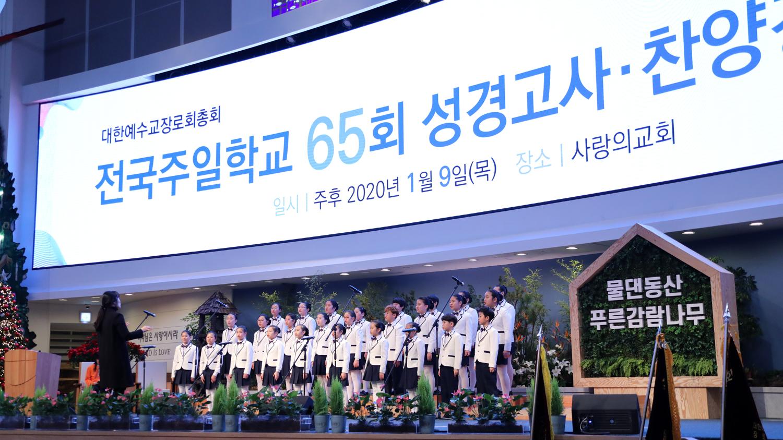 전국주일학교 성경고사 찬양대회
