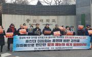 총신대학교 재단이사회 규탄 기자회견
