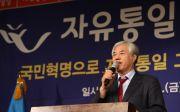 자유통일당 창단대회 전광훈 목사, 김문수 당대표