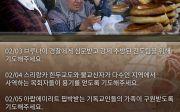 한국 순교자의 소리 금주의 중보기도