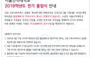 서울신학대학교 졸업식 취소