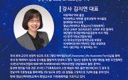 김지연 대표 초청  '성경적 성 가치관과 그리스도인' 세미나