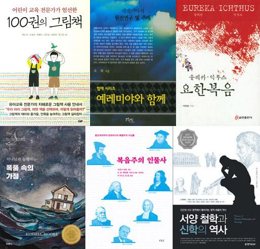 제36회 한국기독교출판문화상