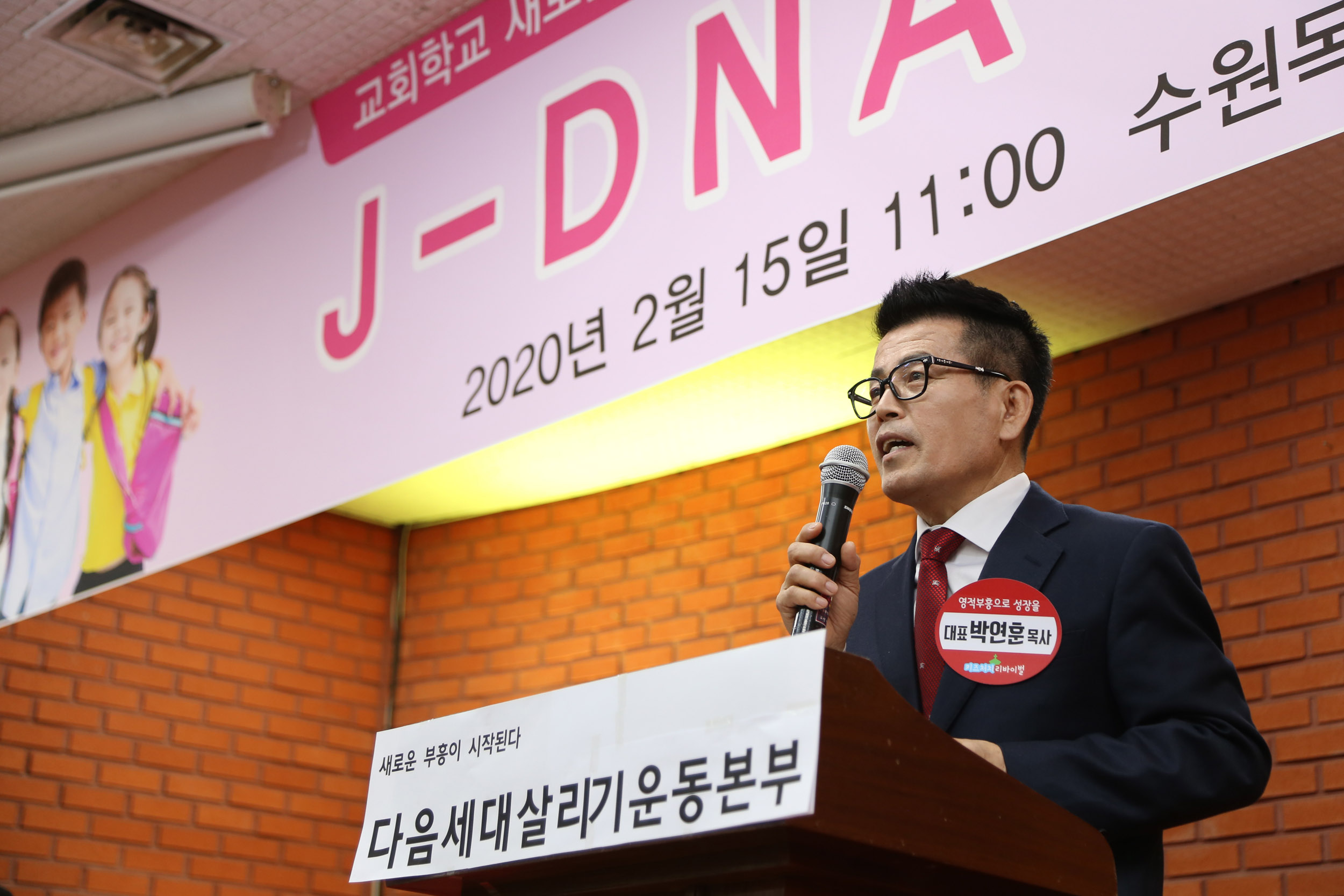 J-DNA 출정 감사예배 박연훈 목사