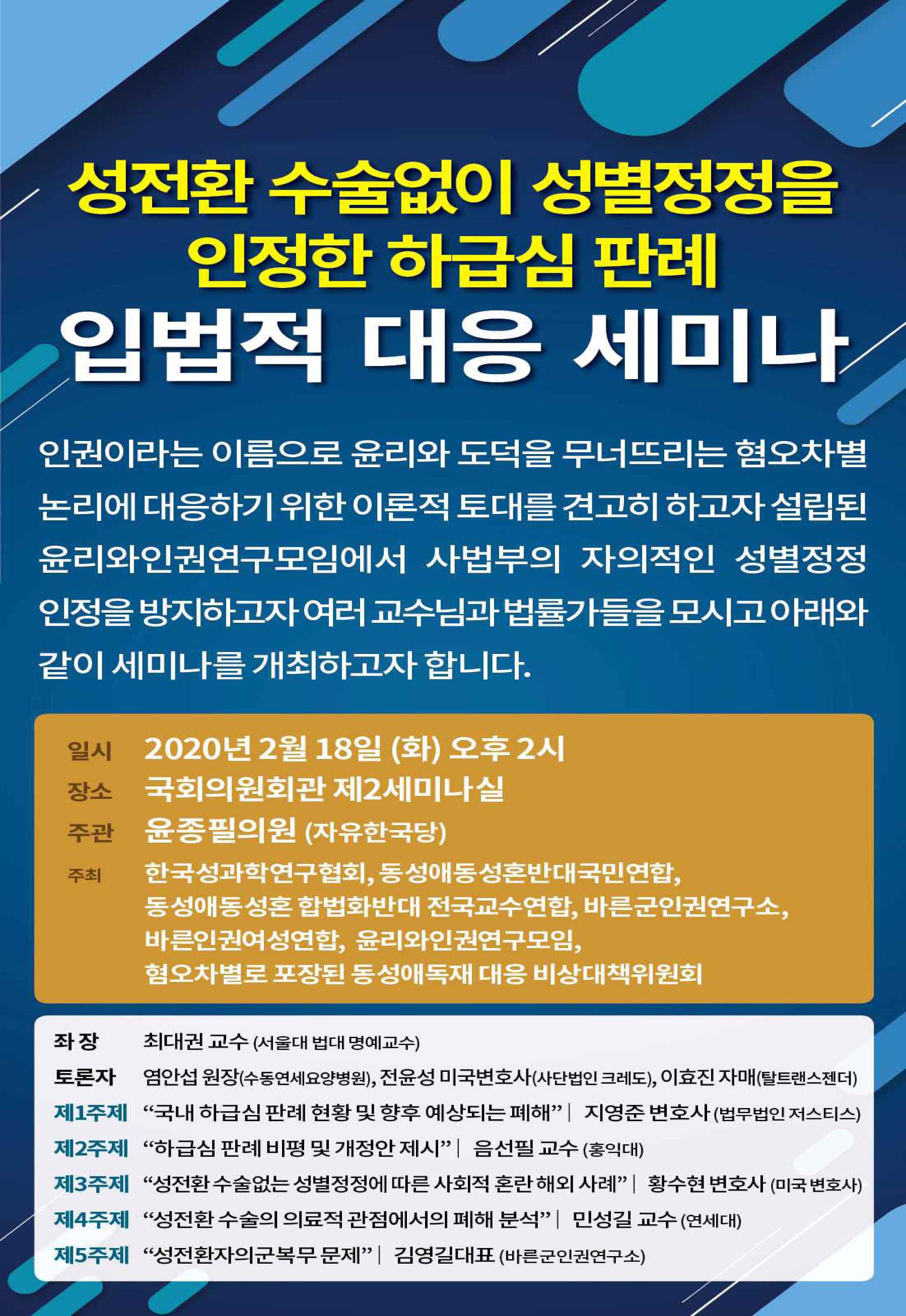 '성전환 수술 없이 성별정정' 입법 대응 세미나 개최