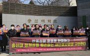 총신대학교 재단이사회의 반헌법적 결정 규탄 기자회견