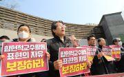 총신대 재단이사회 반헌법적 결정을 규탄 기자회견